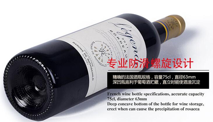 传奇波尔多红酒