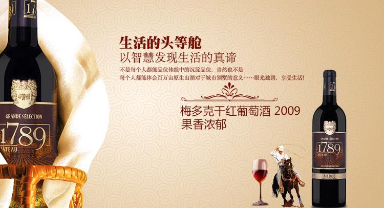 2009波尔多红酒